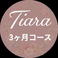 Tiara-3ヶ月コース