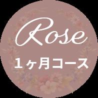 Rose-1ヶ月コース