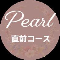 Pearl-直前コース