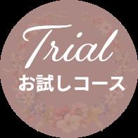 Trial-お試しコース